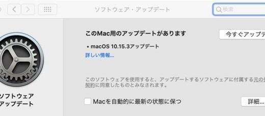 macOS Catalina 10.15.3(19D76)リリース。2件のバグ修正、27件のセキュリティ問題に対応。アップデートすべきか否か、更新内容、所要時間、更新後の不具合の有無についてご紹介