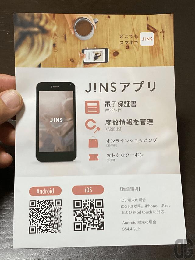 JINSアプリの案内のチラシ