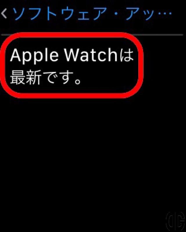 「Apple Watchは最新です。」と表示