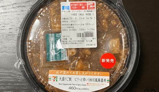 エスビー食品 超辛パスタソース20200330