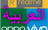 add arabic keyboard on oppo vivo realme