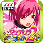Free Download [777TOWN]シンデレラブレイド2  APK, APK MOD, [777TOWN]シンデレラブレイド2 Cheat