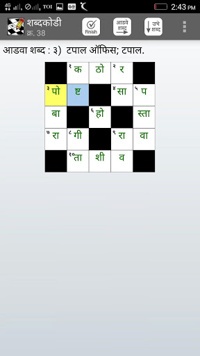 Shabdakodi Marathi Crosswords cheathackgameplayapk modresources generator 5