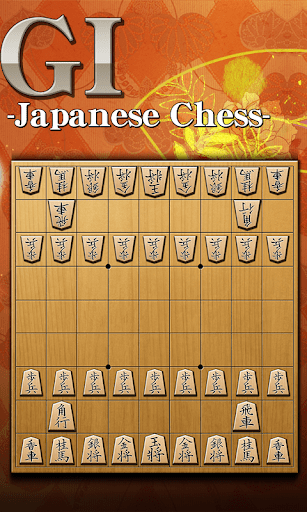 Shogi Free – Japanese Chess cheathackgameplayapk modresources generator 2