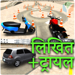 Download Nepal Driving Trial – License Exam Preparation 3D APK, APK MOD, Cheat