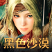Free Download 黑色沙漠 MOBILE APK, APK MOD, Cheat