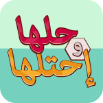 Free Download حلها واحتلها 1.04 APK, APK MOD, حلها واحتلها Cheat