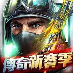 Free Download 全民槍戰Crisis Action: No.1 FPS Game 3.9.0 APK, APK MOD, 全民槍戰Crisis Action: No.1 FPS Game Cheat