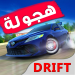 Free Download Drift Factory 0.6.25 MOD APK, Drift Factory Cheat