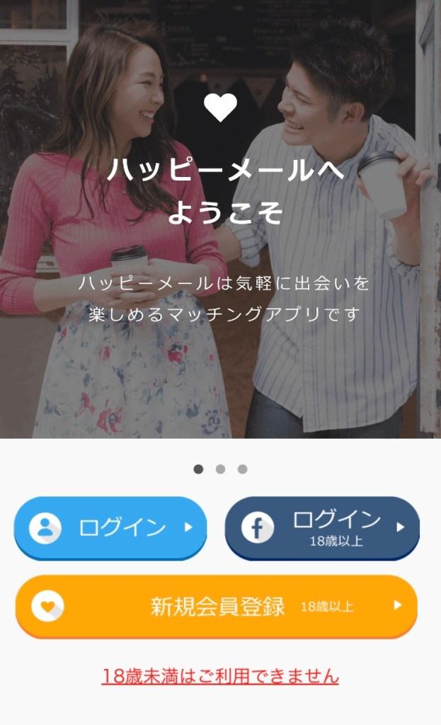 ハッピーメール出会いアプリ