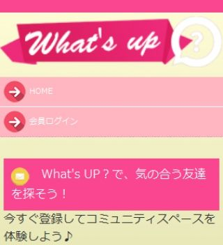 What's UP?トップ