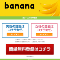 yellowbananabananajp スマホ画像