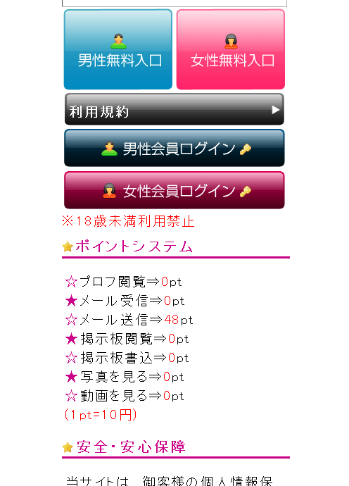 aquajetjp スマホ画像