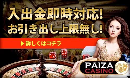パイザカジノ公式サイト