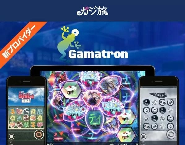 メイド・イン・ジャパンGamatron社のゲーム解禁