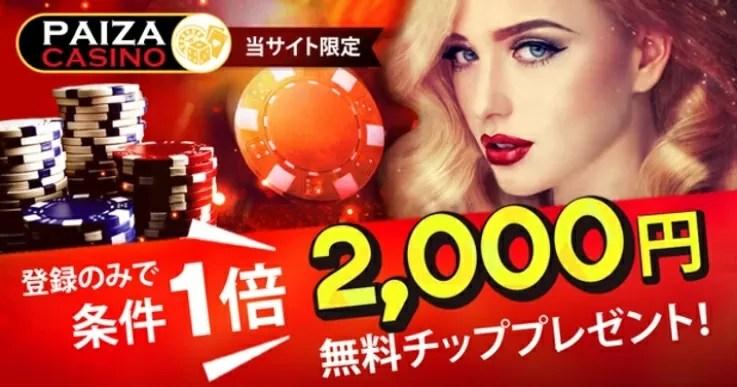 パイザカジノ 2000円ボーナス