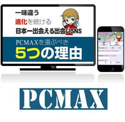 PCMAX(ピーシーマックス):優良出会い