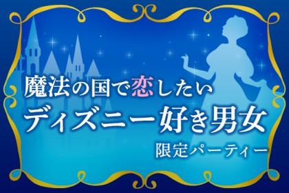女性アンダー32歳☆魔法の国で恋したい♪ディズニー好き男女限定パーティー@渋谷 10/30(日)