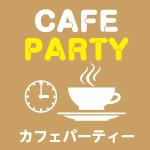10/29(土)14:30~ カフェ☆合コン