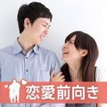 12/6(火)13:00~ 婚活初心者の方も、安心です♪