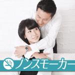 12/13(火)13:00~ お休みが合うからスムーズに恋が発展♥