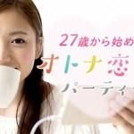 27歳から始める☆オトナ恋活パーティー 11/19(土)