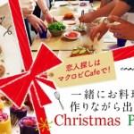 【特別企画】恋人探しはマクロビcafeで!一緒にお料理を作りながら出会うChristmas☆Party 12/17(土)