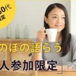 ほのぼの語らう♪1人参加限定パーティー 20代30代限定編 12/17(土)
