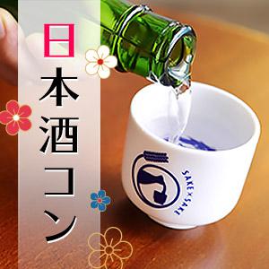 1/5(木)19:30~ 平日★コン
