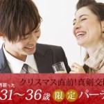 真剣交際希望♪魅力の男性31~36歳限定パーティー☆クリスマスver☆ 12/18(日)