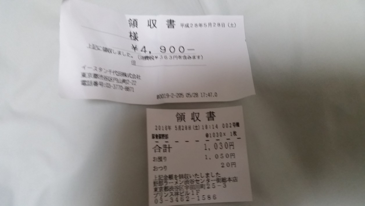 渋谷の恋の物語