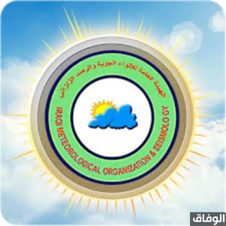 هيئة الانواء الجوية والرصد الزلزالي العراقية