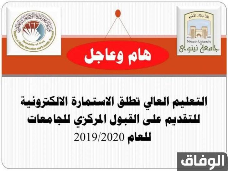 الاستمارة الالكترونية للتقديم للجامعات العراقية 2021