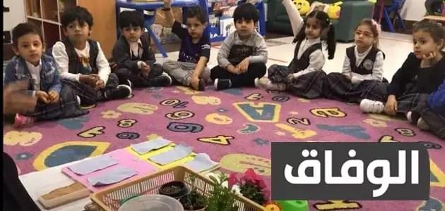 برنامج روضة الاطفال في الجزائر