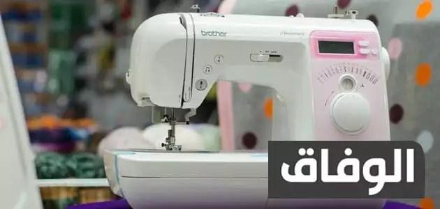 تصليح ماكينة الخياطة براذر