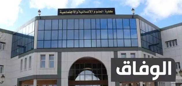 الموقع الرسمي لجامعة الجزائر 2