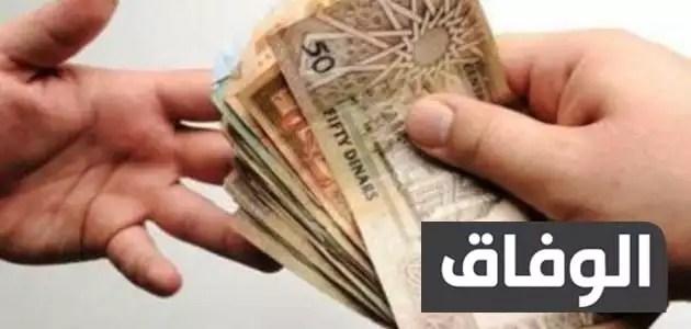 جمعيات قروض بدون فوائد في المغرب