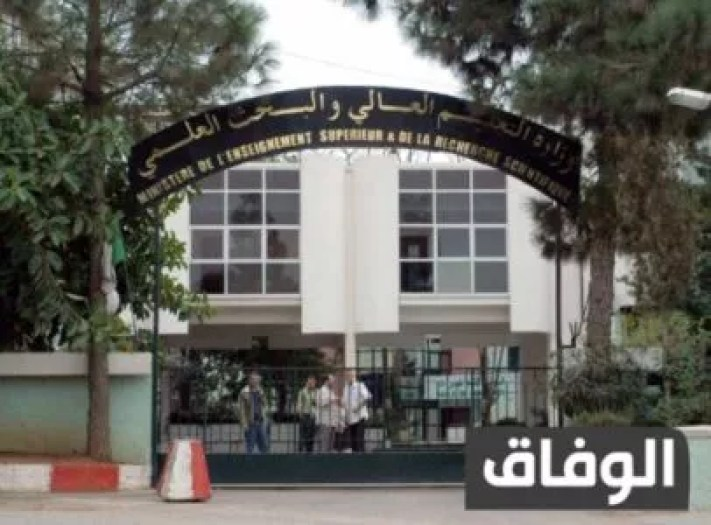 موقع وزارة التعليم العالي والبحث العلمي الجزائر