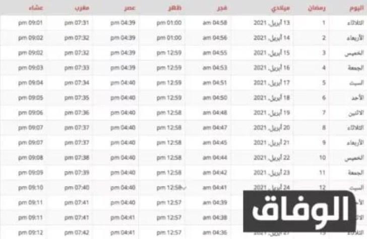 موعد اذان الفجر شهر رمضان الجزائر