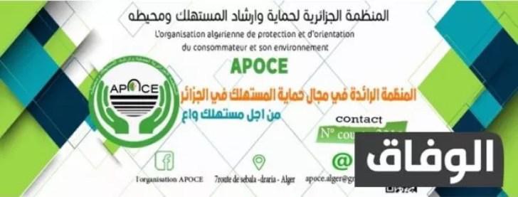 حماية المستهلك في الجزائر نصا وتطبيقا