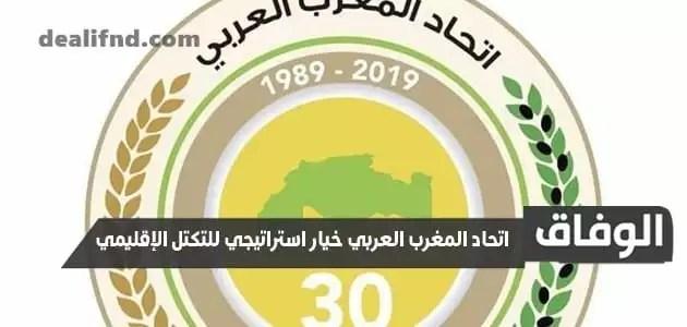 اتحاد المغرب العربي خيار استراتيجي للتكتل الإقليمي