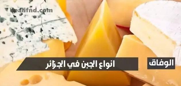 انواع الجبن في الجزائر