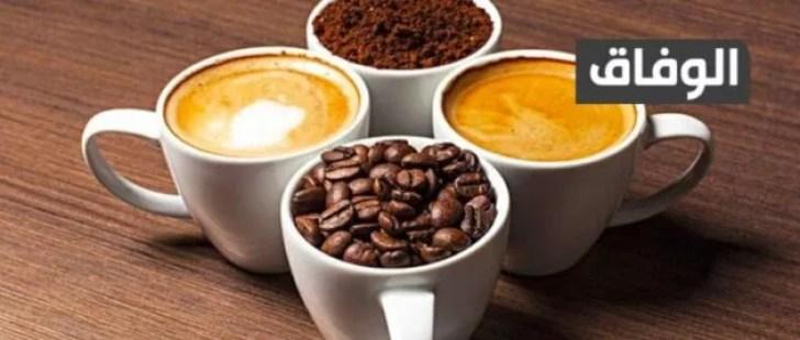 انواع القهوة في الجزائر