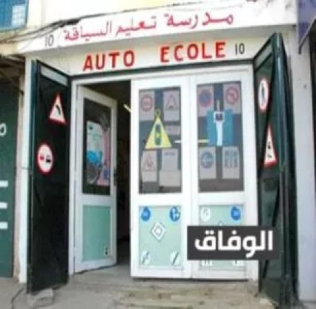 قانون مدارس تعليم السياقة في الجزائر
