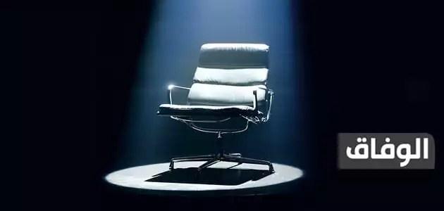 كرسي الاعتراف أسئلة جريئة وصريحة
