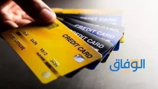 أفضل بطاقة ائتمانية في السعودية 2021