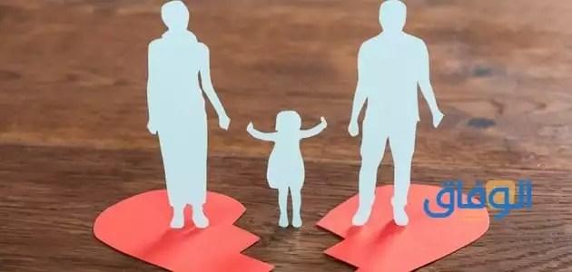حقوق الأب بعد الطلاق في ألمانيا