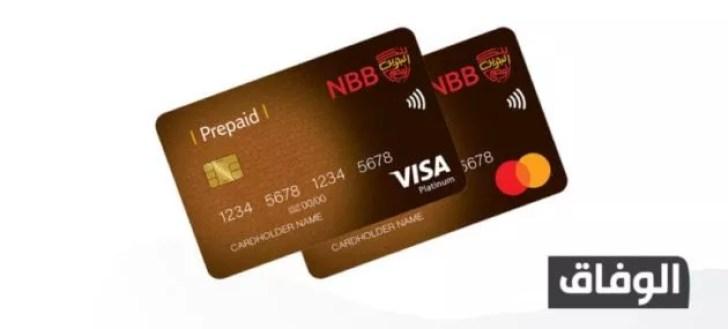بطاقة تعبئة بنك البحرين الوطني