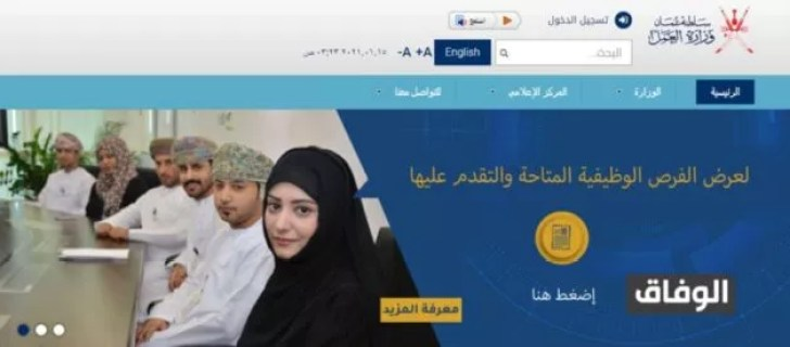 وزارة العمل الخدمات الإلكترونية سلطنة عمان