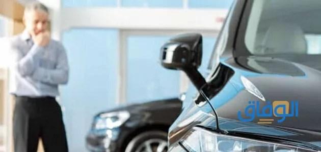 اجراءات شراء سيارة جديدة من المعرض